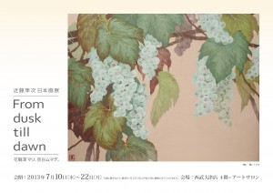 kondo_seibu_otsu_leaf_o