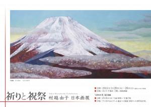 murakoshi_SO_chiba_leaf_o_H1