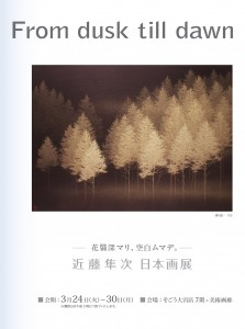 kondo_sogo_omiya_leaf__B5_h1