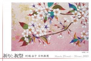 murakoshi_daimaru_sapporo_DM_o