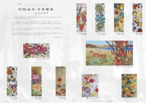 murakoshiA4_U-